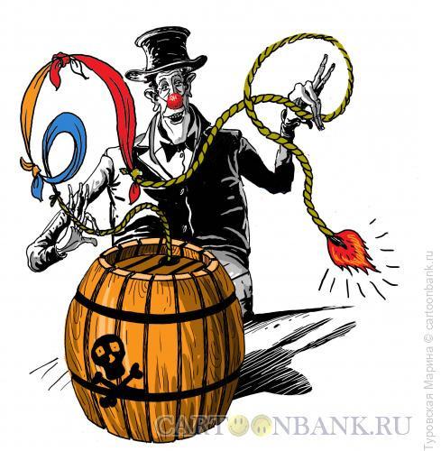 Карикатура: Фокусы с порохом, Туровская Марина