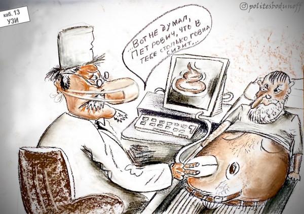 Карикатура: Говнистый пациент, или внутреннее содержание, Ипполит Сбодунов