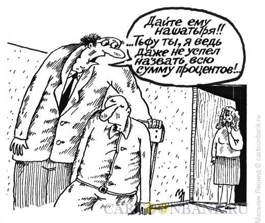 Карикатура: Обморок, Мельник Леонид