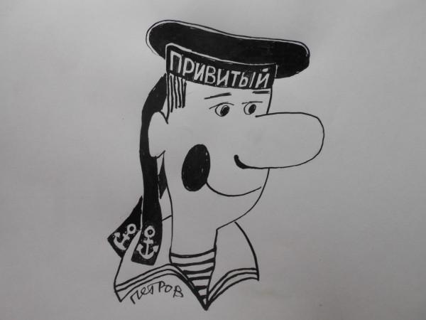 Карикатура: Привитый матрос, Петров Александр