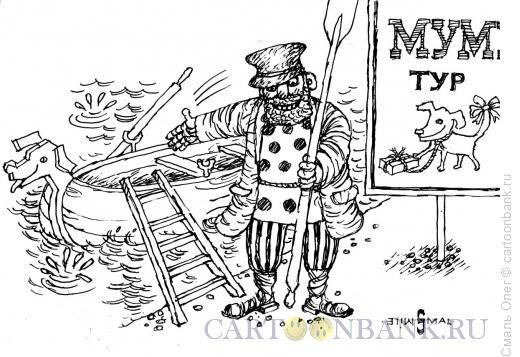 Карикатура: Муму-тур, Смаль Олег