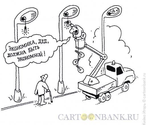 Карикатура: Экономная экономика, Кийко Игорь