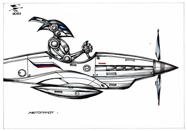 Карикатура: Автопилот ., Юрий Косарев