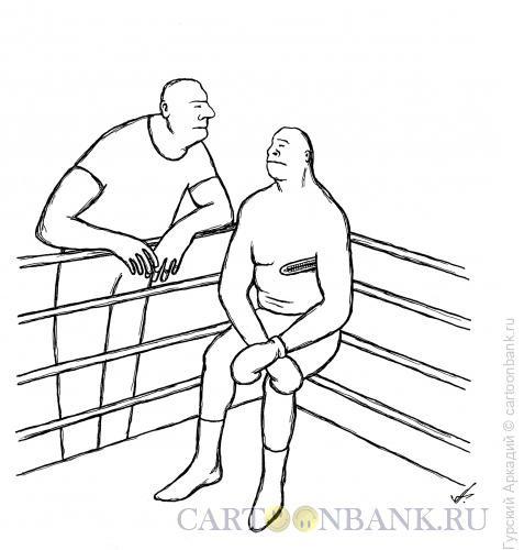 Карикатура: боксёр с тренером, Гурский Аркадий