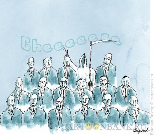 Карикатура: Коллективное фото со смертью, Богорад Виктор