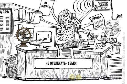 Карикатура: суперсекретарь, Мельник Леонид