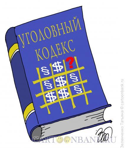 Карикатура: КРЕСТИКИ-НОЛИКИ, Зеленченко Татьяна