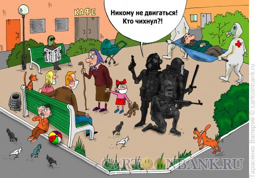 Карикатура: Кто чихнул?!, Тарасенко Валерий
