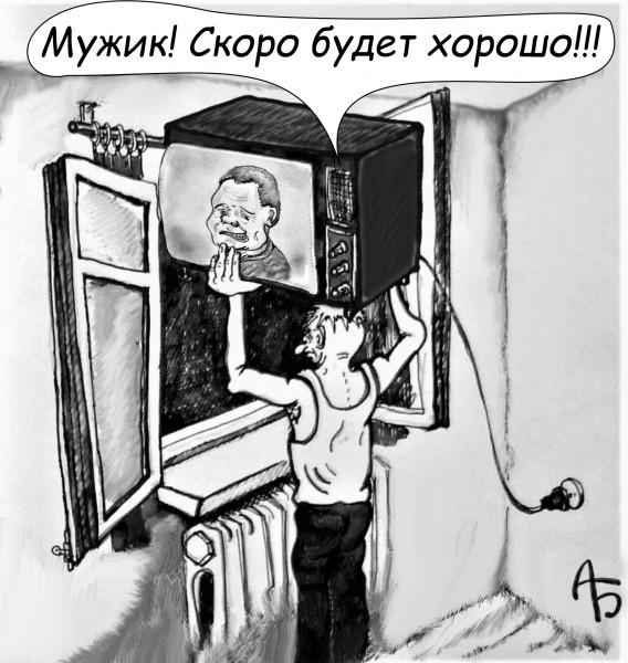 Карикатура: Обещания, backdanov