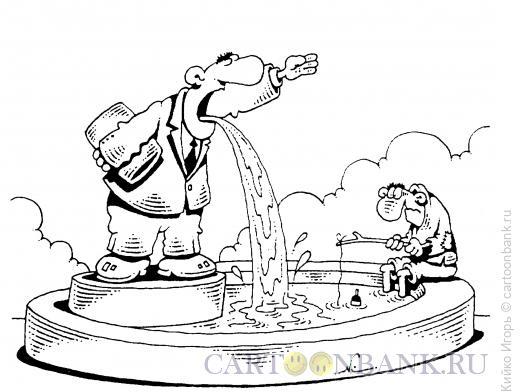 Карикатура: Водолей, Кийко Игорь