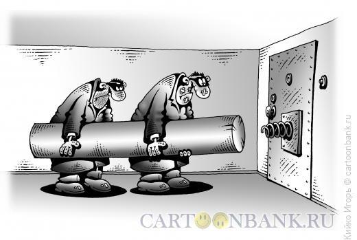 Карикатура: Антивзлом, Кийко Игорь