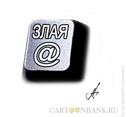 Карикатура: клавиатура, Гурский Аркадий