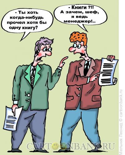 Карикатура: Я- менеджер!, Мельник Леонид