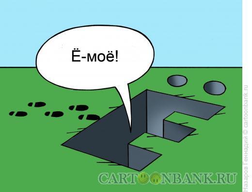 Карикатура: Ё-моё!, Назаров Геннадий