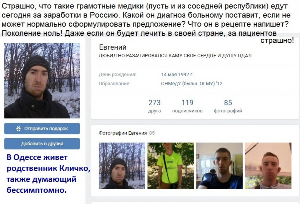 Мем: Родственник Кличко, думающий бессимптомно, Дмитро Пунько