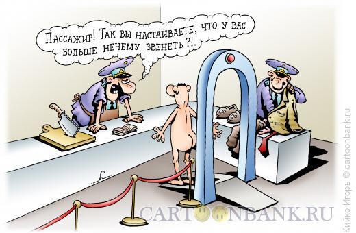 Карикатура: Таможенный досмотр, Кийко Игорь
