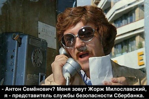 Мем: Вам звонят из Сбера, Дмитро Пунько