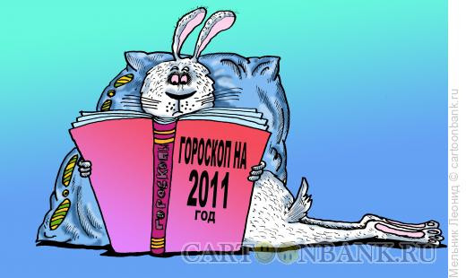 Карикатура: Гороскоп на Новый год, Мельник Леонид