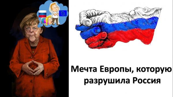 """Мем: Немецкая газета FAZ: Россия разрушила """"мечту"""" Европы"""