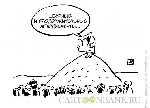 Карикатура: Аплодисметы, Иорш Алексей