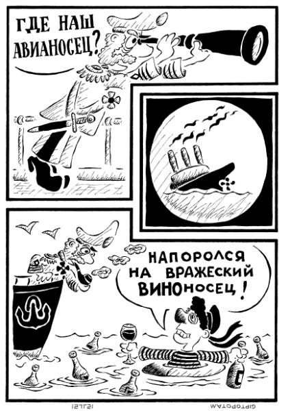 Карикатура: Авианосец, Giptopotam