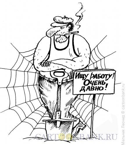 Карикатура: Долгое ожидание, Мельник Леонид