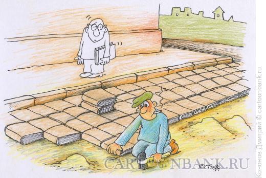 Карикатура: мостовая из книг, Кононов Дмитрий