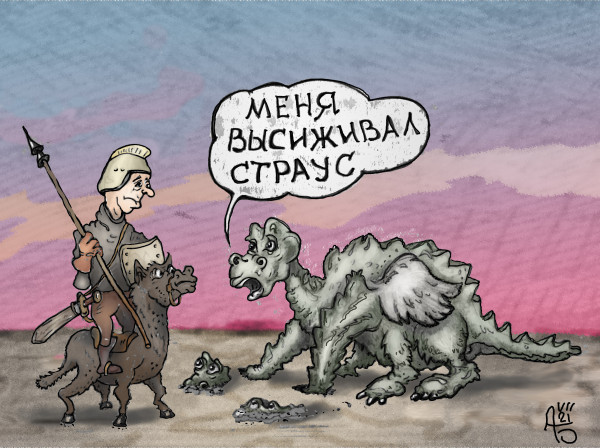 Карикатура: Трус, backdanov