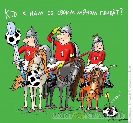 Карикатура: Богатыри-футболисты, Воронцов Николай