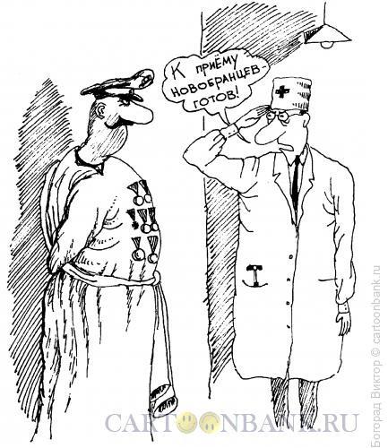 Карикатура: Готов к приему, Богорад Виктор