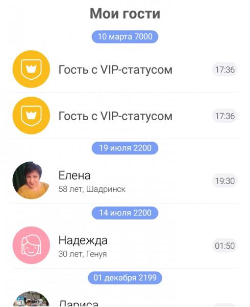 Мем: Привет из будущего, Дмитрий Анатольевич