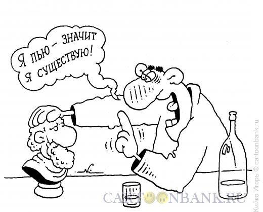 Карикатура: Пьяная философия, Кийко Игорь