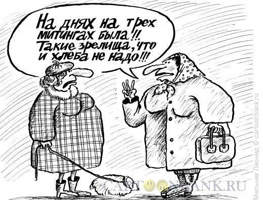 Карикатура: Суперактивность, Мельник Леонид