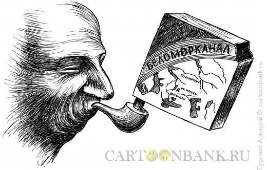 Карикатура: трубка курительная, Гурский Аркадий