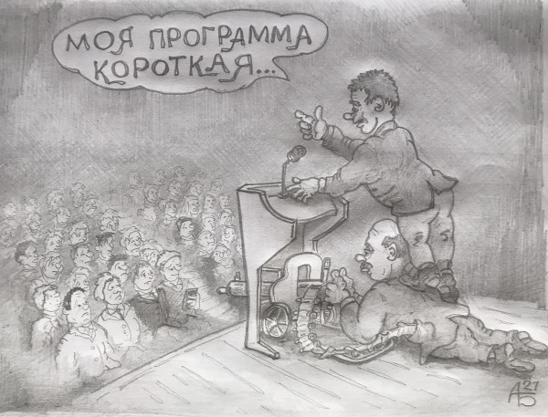 Карикатура: Короткий разговор, backdanov