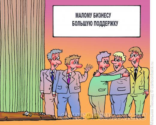 Карикатура: Малый бизнес, Мельник Леонид