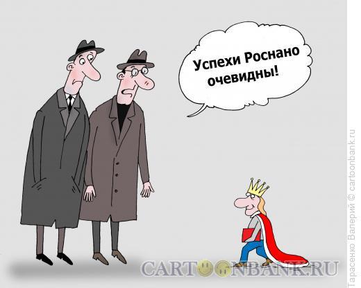 Карикатура: Нано, Тарасенко Валерий