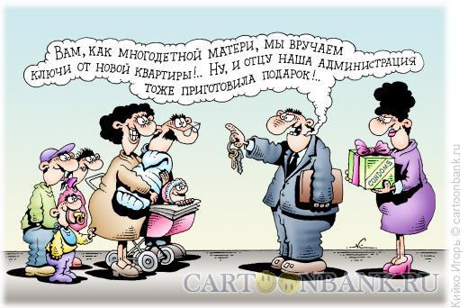 Карикатура: Подарки для многодетной семьи, Кийко Игорь