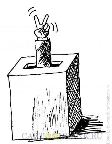Карикатура: Виктория!, Богорад Виктор