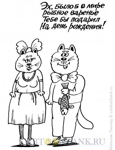 Карикатура: Кошкино счастье, Мельник Леонид