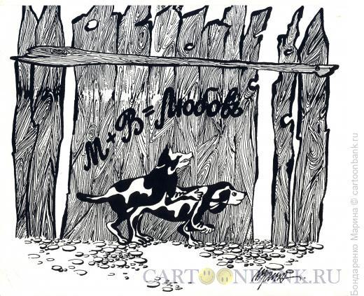 Карикатура: Любовь, Бондаренко Марина