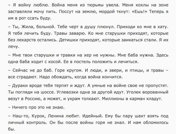 Мем: Проза новоросов прекрасна.   По этой книге, между прочим, в России снимают фильм., комент
