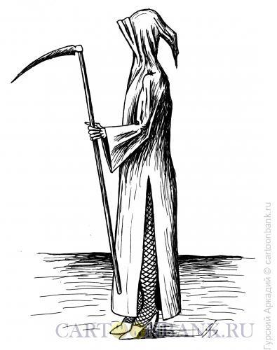 Карикатура: смерть с косой, Гурский Аркадий