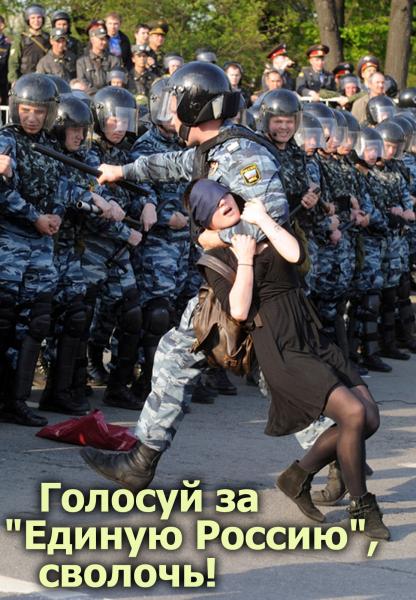 """Мем: Голосуй за """"Единую Россию"""", сволочь!, Патрук"""