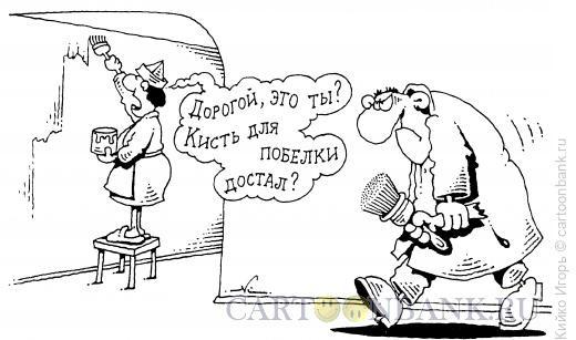 Карикатура: Кисть, Кийко Игорь