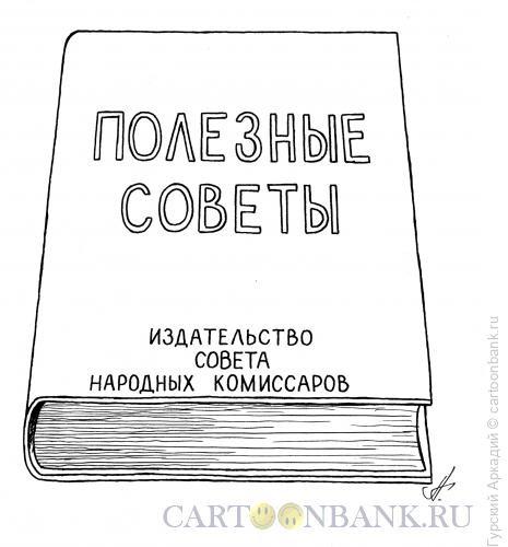 Карикатура: книга полезных советов, Гурский Аркадий