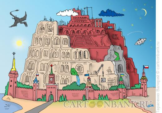 Карикатура: Новый Вавилон, Тарасенко Валерий