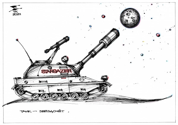 Карикатура: Танк Звездочёт ., Юрий Косарев