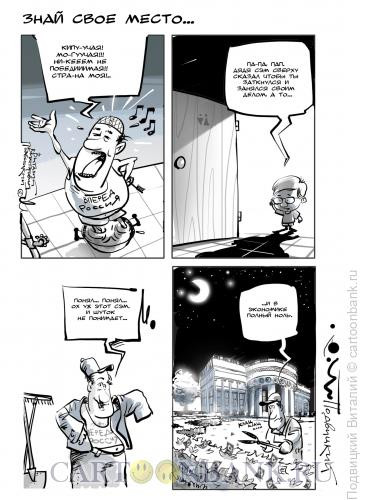 Карикатура: Знай свое место, Подвицкий Виталий