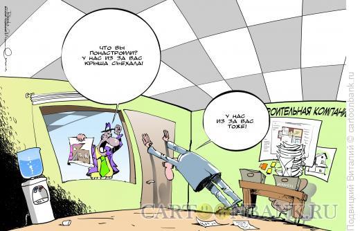 Карикатура: Крыша сьехала, Подвицкий Виталий
